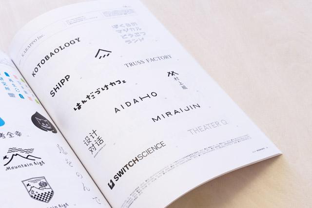 design_note_chiba_3